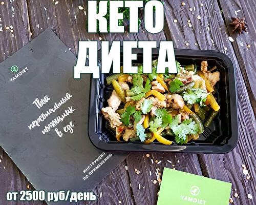 Что можно есть на кето-диете?